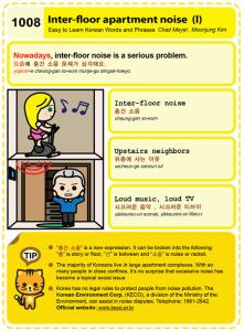Easy to Learn Korean 1008 - Inter-floor apartment noise (part one). Chad Meyer and Moon-Jung Kim EasytoLearnKorean.com An Illustrated Guide to Korean Copyright shared with the Korea Times.