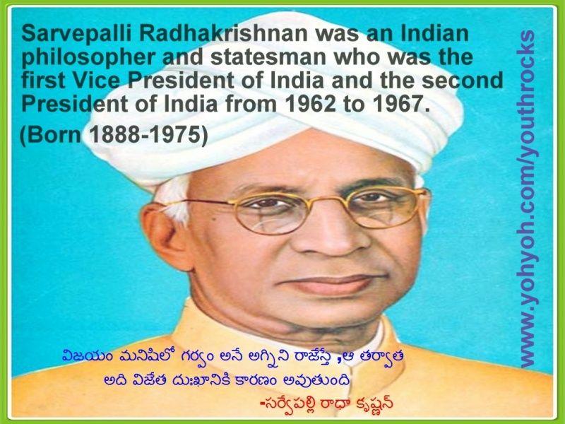 Sarvepalli Radhakrishnan Quote Happy Teachers Day Teachers Day Wishes Teachers Day Drawing