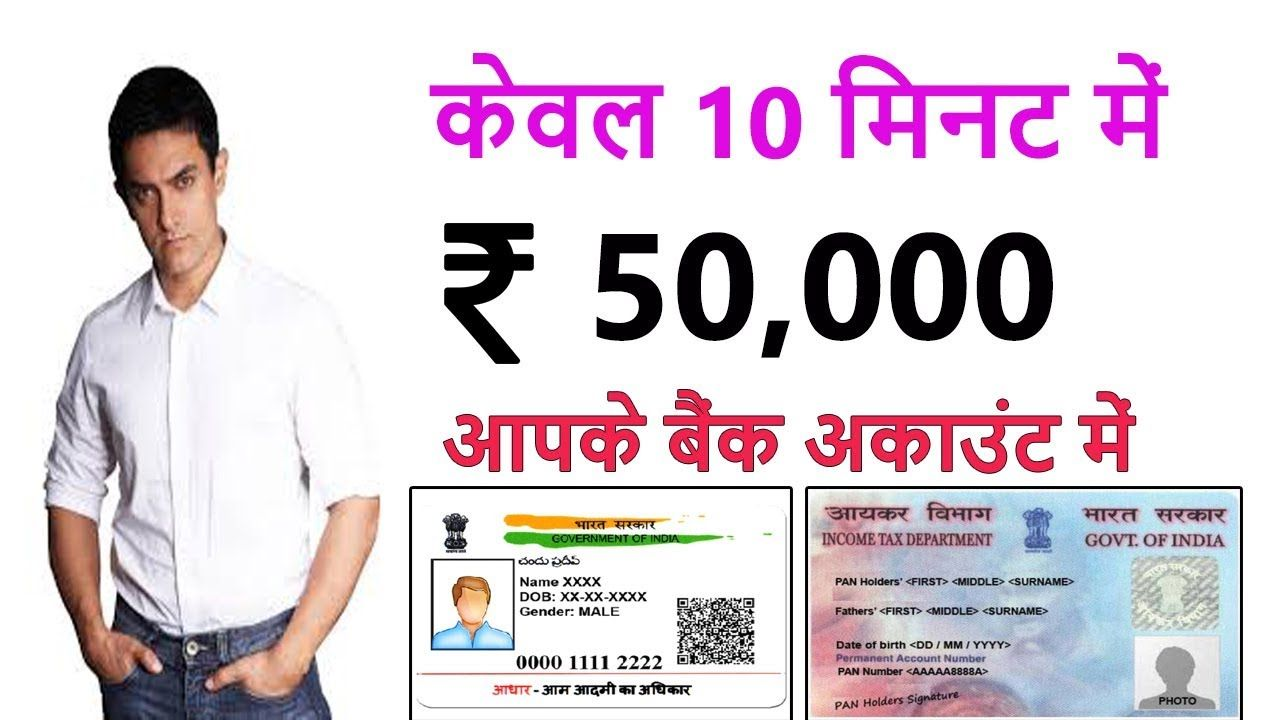 Get Instant 50 000 Rs Personal Loan Easy Loan Without Documents Aadh Easy Loans Personal Loans Aadhar Card
