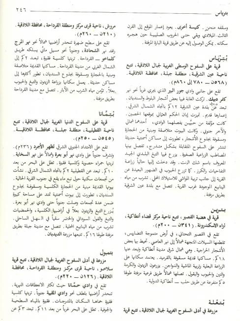 الجغرافيا دراسات و أبحاث جغرافية المعجم الجغرافي للقطر السوري المجلد الثاني حرف Bullet Journal Word Search Puzzle Places To Visit