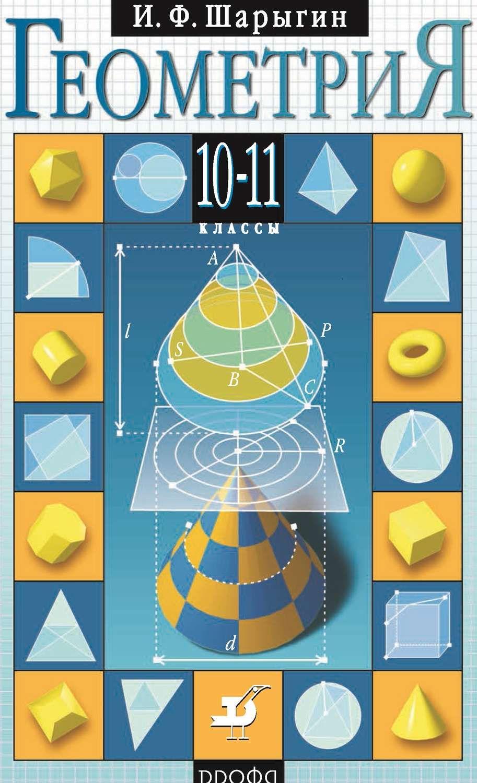 Гдз по геометрии шарыгин 10 класс