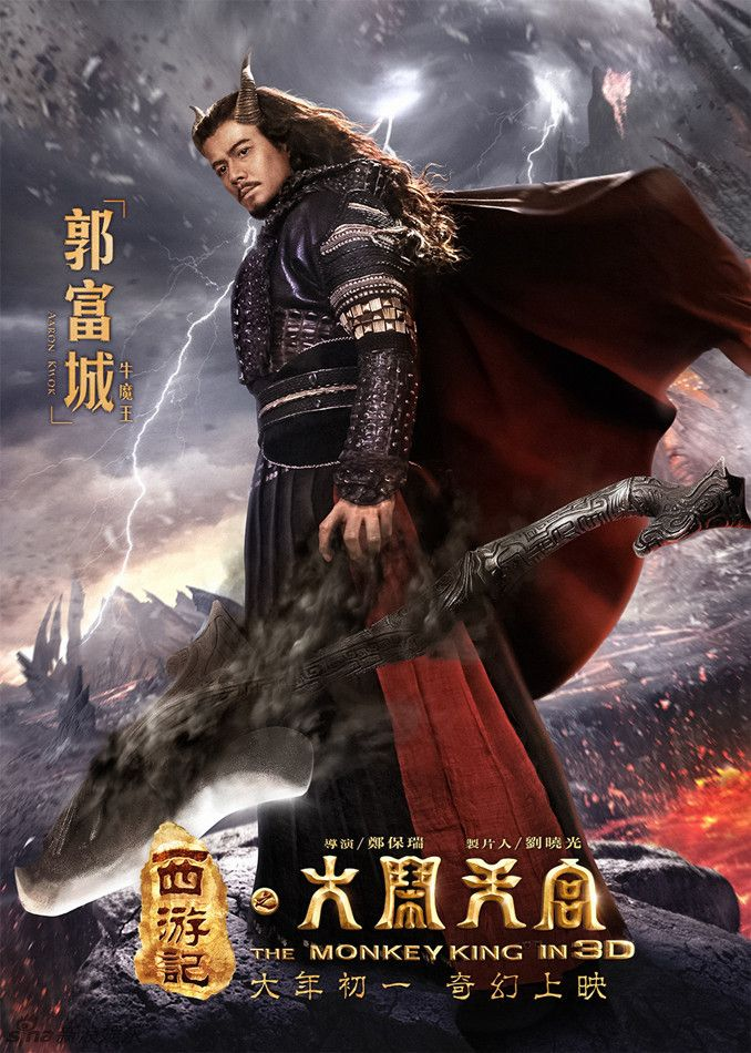 Werhahn Küche Entkalken | M A A C Character Posters For The Monkey King 2 Starring Aaron