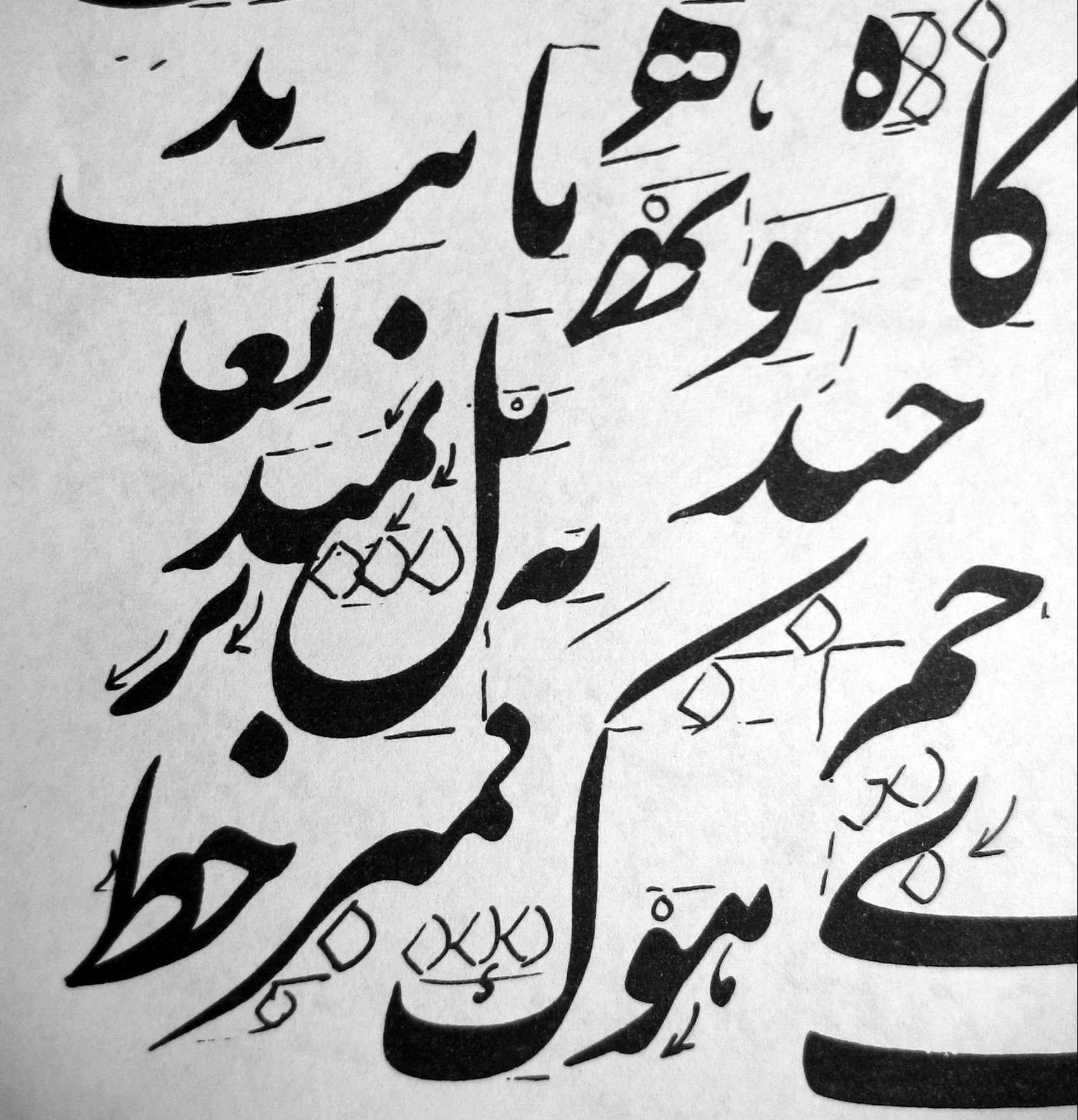Pin On Calligraphy Mushq