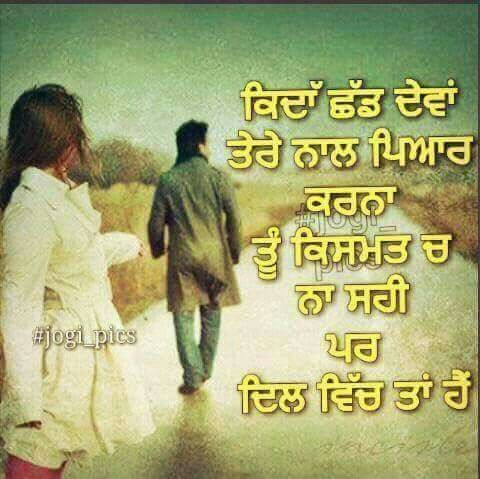 Pin By Harleen Kaur On Sad Story Punjabi Quotes Sad Quotes Quotes
