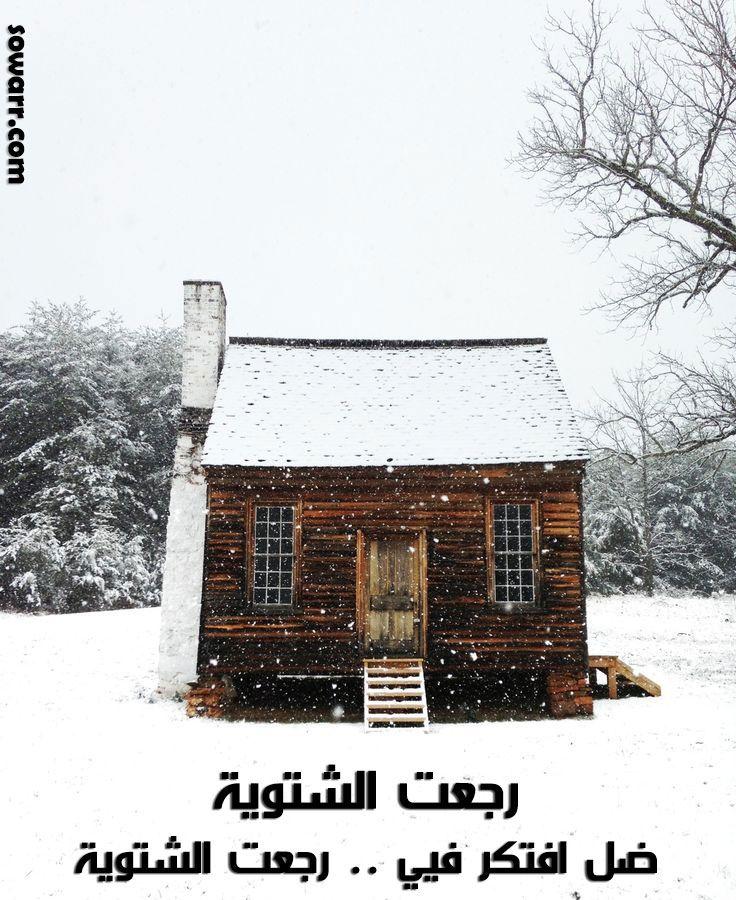 صور حب وكلمات عن الشتاء Sowarr Com موقع صور أنت في صورة Cabins In The Woods Cottage My Scandinavian Home
