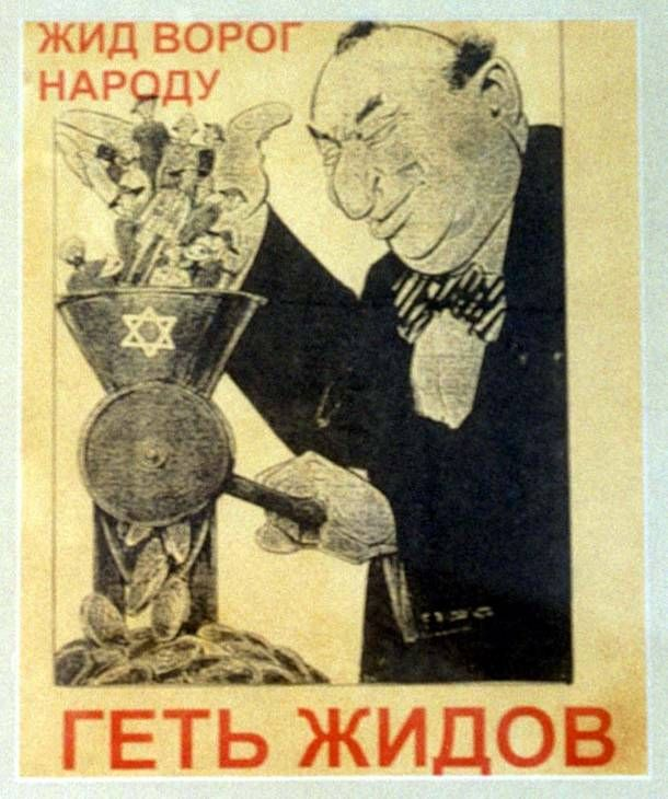 A classic image of a Jew according to the German accounts. This propaganda poster shows one holding in his hand soldiers of America, Great Britain and Russia, who are put through a meat grinder to obtain money from their hides. It was meant to convince Russians (why that is the language) that the Jews are responsible for the war and they shouldn't fight Germany.