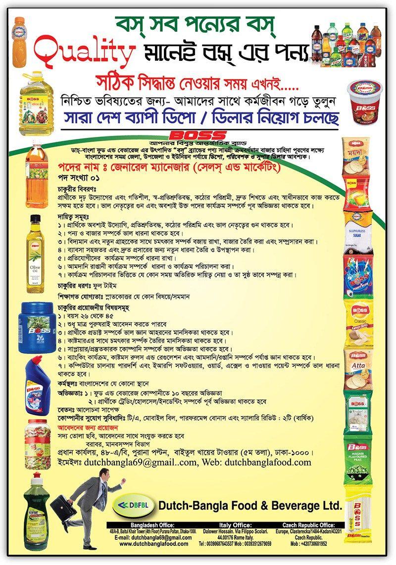 DutchBangla Food Beverage Ltd Job Circular 2018