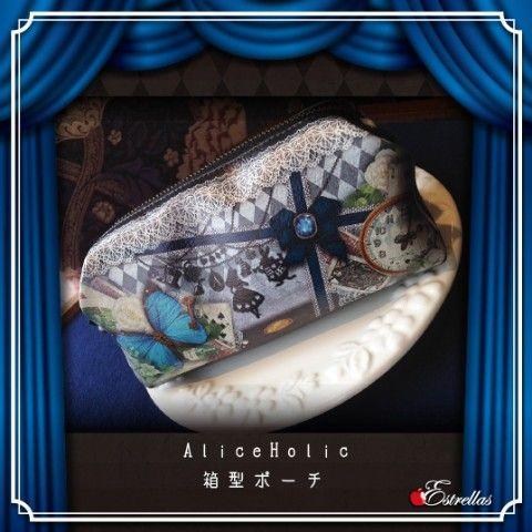 AliceHolicSeries/箱型ポーチ