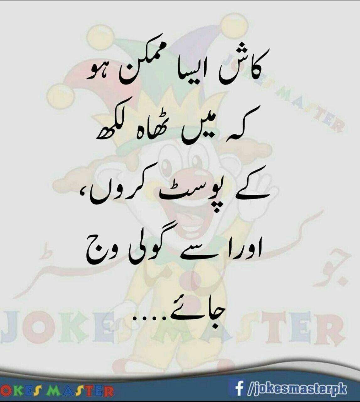 Funny Poetry Quotes In Urdu: Poetry Funny, Urdu