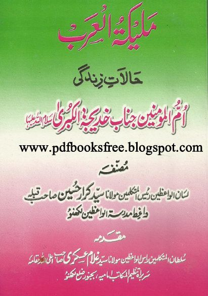 Ummahat Ul Momineen Book In Download