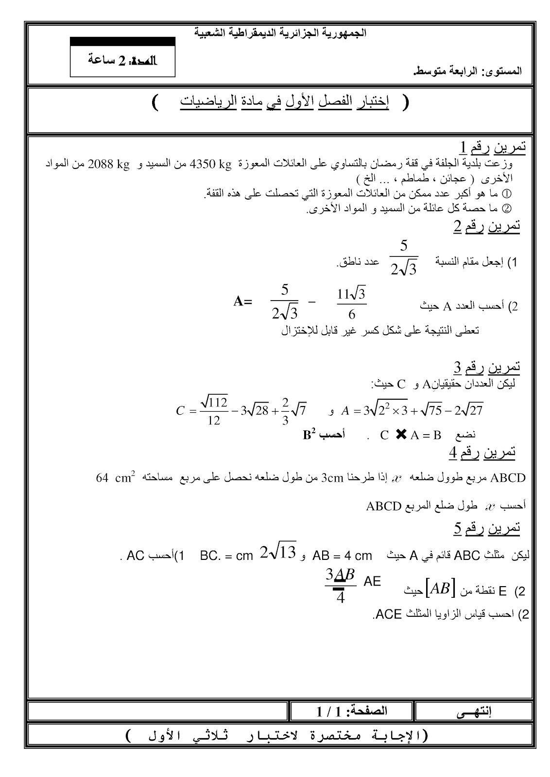 اختبار الرياضيات مع التصحيح للسنة الرابعة متوسط للفصل الأول Math Sheet Music Science