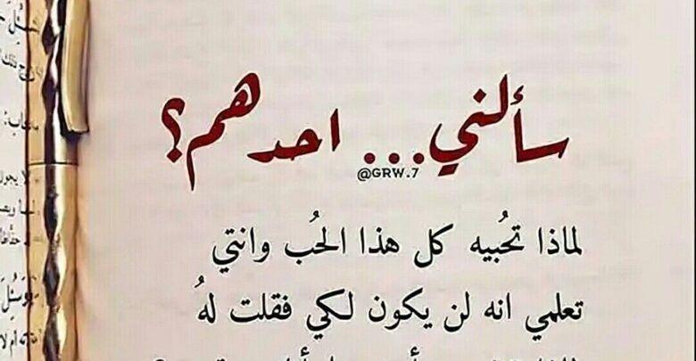 كلام عن العشق بجنون للحبيب تويتر Arabic Calligraphy Calligraphy Arabic