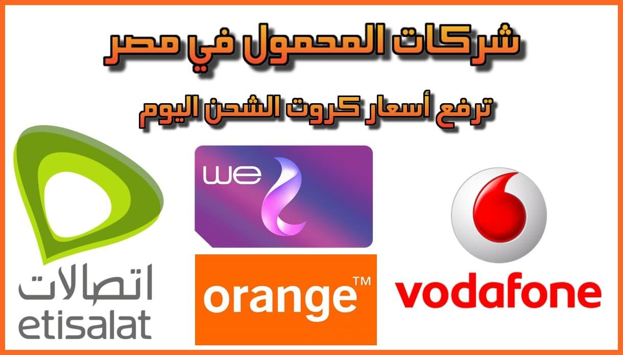 أسعار كروت الشحن الجديدة اليوم وعرض شبكة We لإغراء العملاء الجدد نجوم مصرية Tech Logos School Logos Georgia Tech