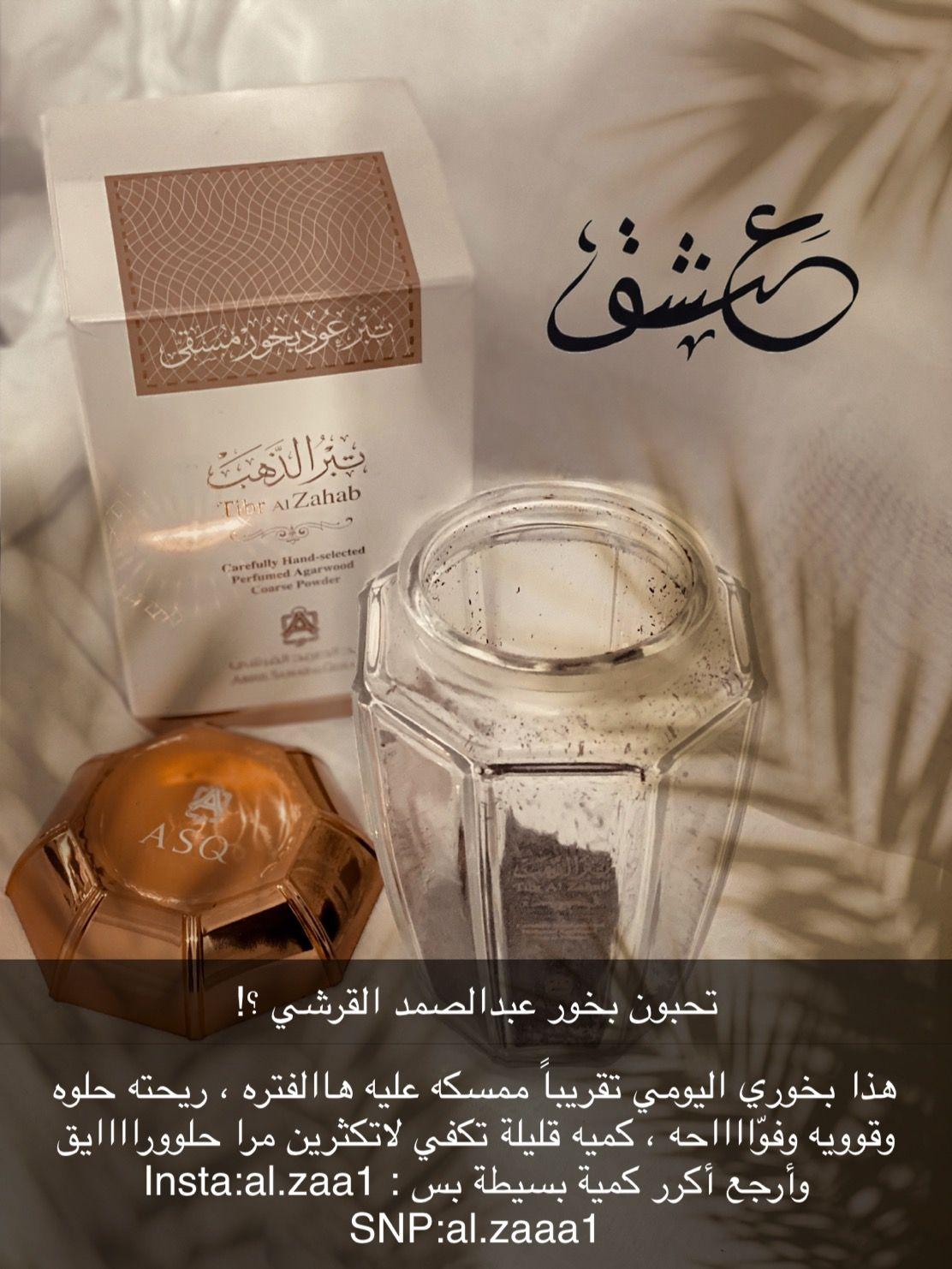 بخور Al Zaa1 In 2020 Candle Jars Perfume Hand Soap Bottle