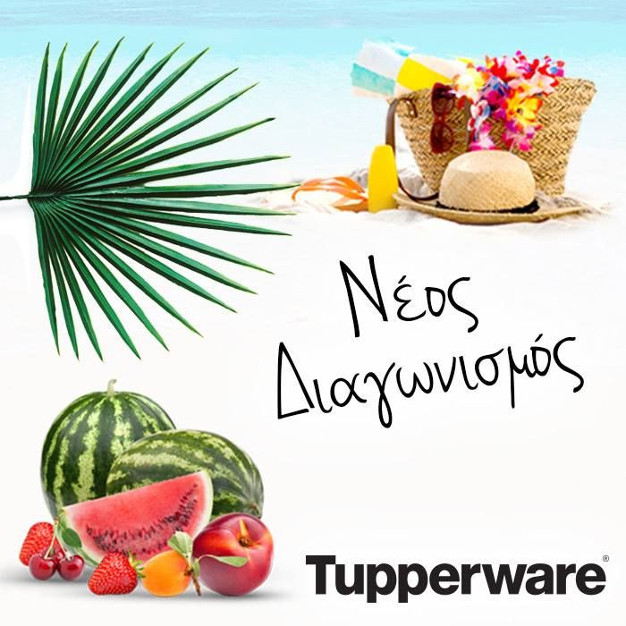 Διαγωνισμός Tupperware Greece με δώρο είκοσι σετ μεπροϊόνταTupperware! http://getlink.saveandwin.gr/91l