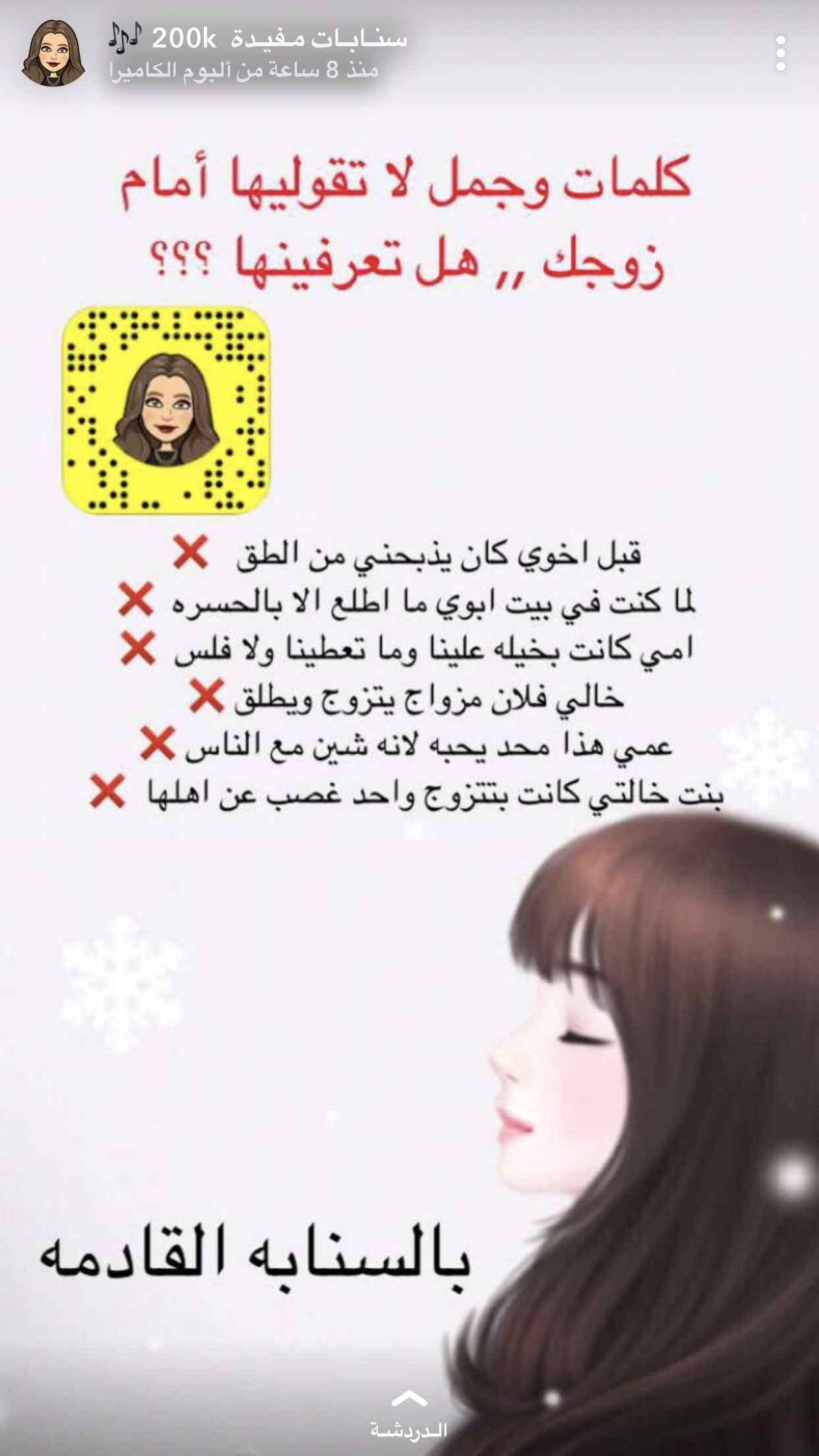 Pin By Alya On فوائد Married Advice Life Habits Marriage Life