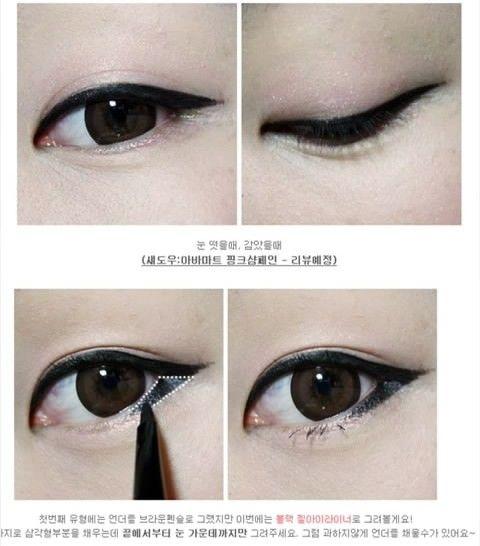 얼짱 makeup tutorial