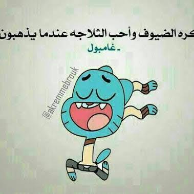 اقوال غامبول Funny Cartoon Quotes Funny Study Quotes Fun Quotes Funny