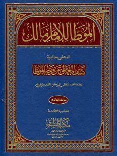 Muwatta Imam Malik Arabic 3 Vols الموطا للامام مالک Bushra Buy Download Books Books Free Download Pdf Books