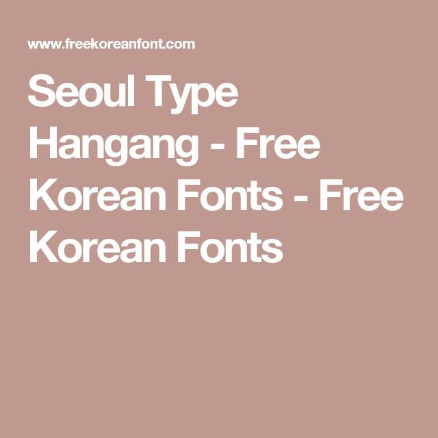 Seoul Type Hangang - Free Korean Fonts - Free Korean Fonts