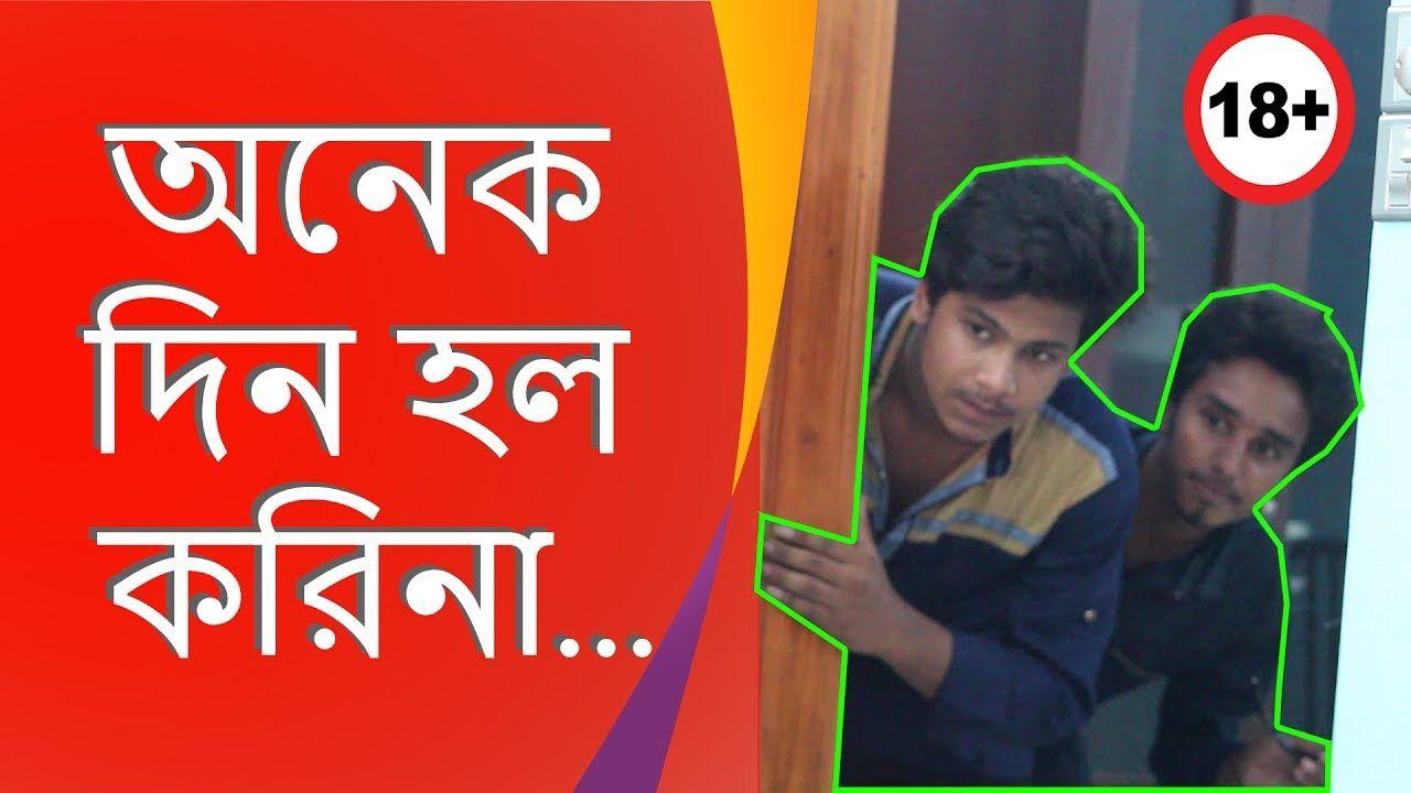 Bangla Funny video ll অনেক দিন হইল করি না by