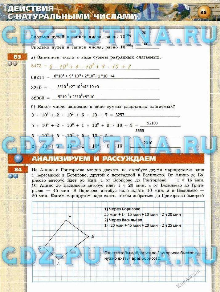 Биболетова 4 класс учебник скачать download