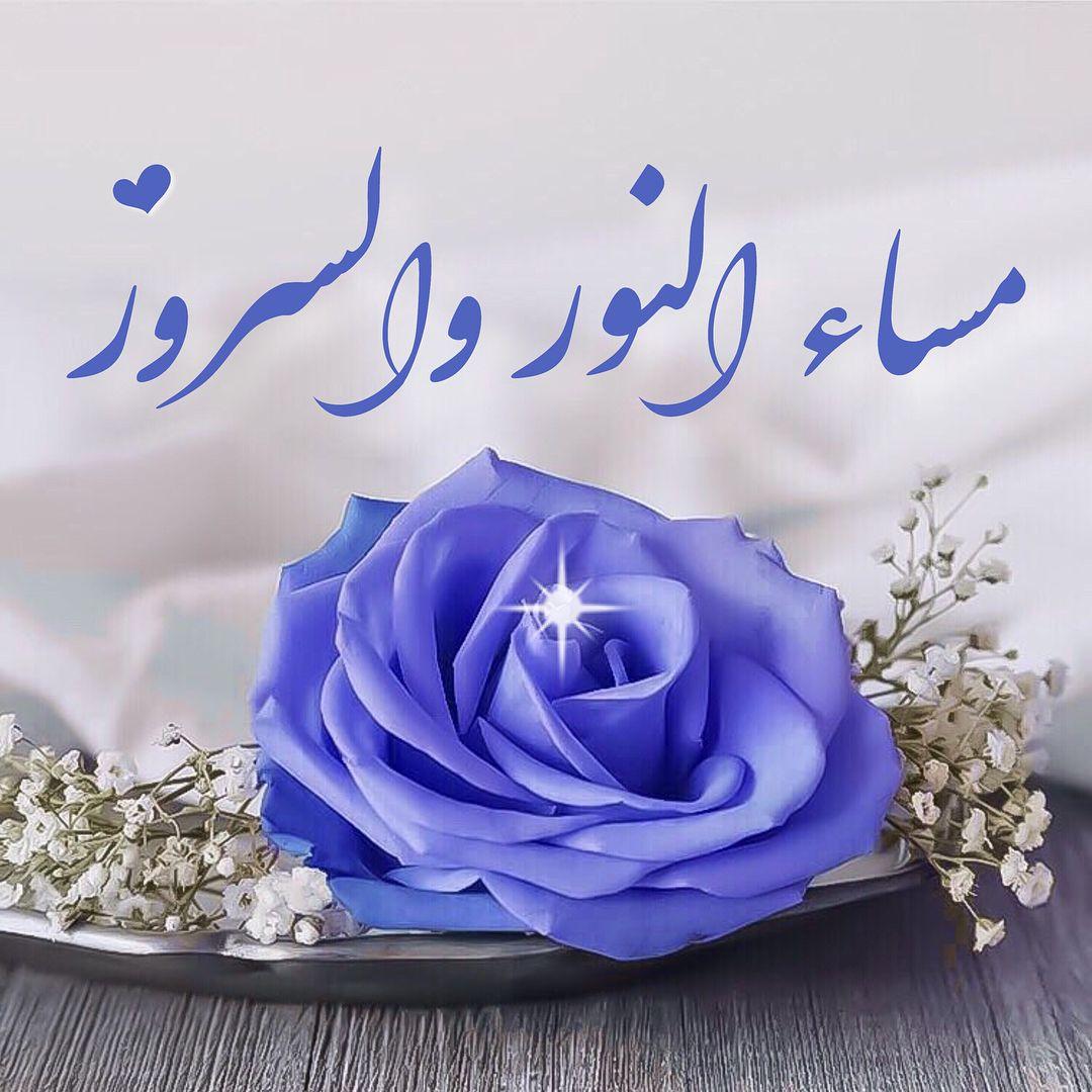 Pin by ملكة الليل on Good evening Night wishes, Happy