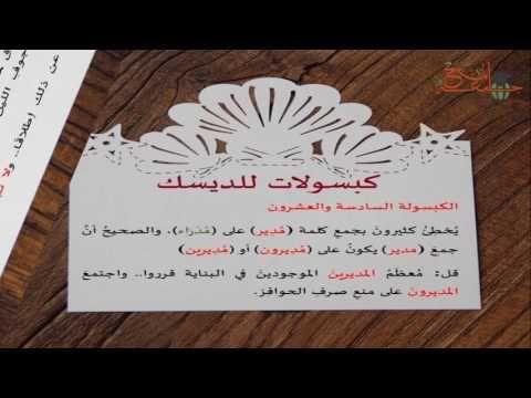 دروس في تعليم كتابة المقالات الدرس الرابع من سلسلة فوائد لغوية كبسولات للديسك Place Card Holders Place Cards Card Holder