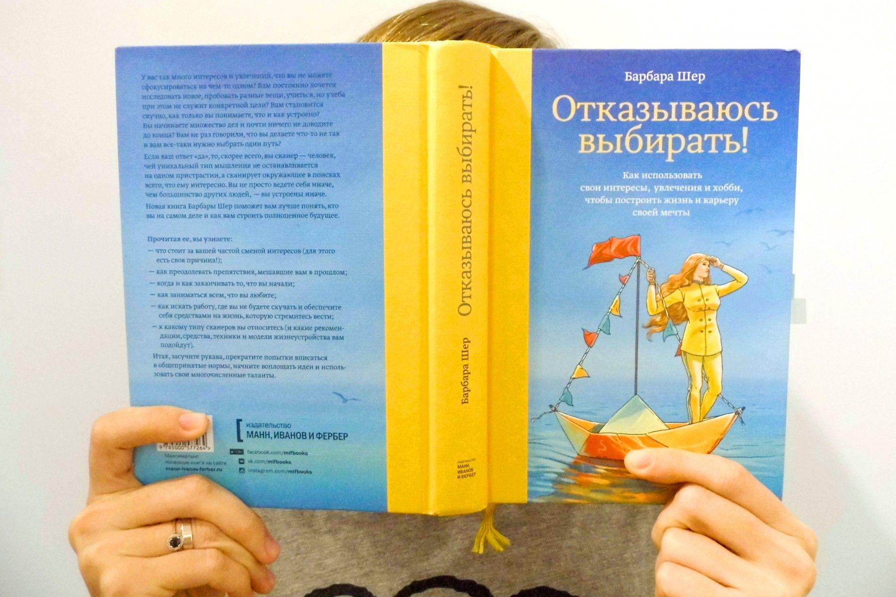 Скачать книгу «отказываюсь выбирать! », барбара шер | litery. Me.
