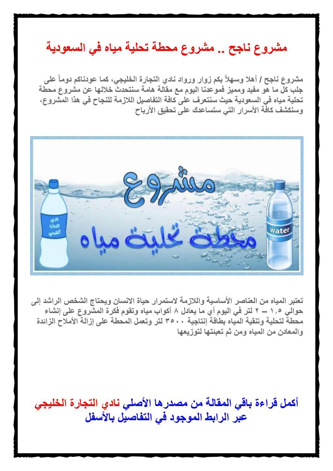 مشروع ناجح مشروع محطة تحلية مياه في السعودية Microsoft Word Document Words Microsoft