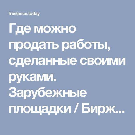 Зарубежные сайты по фрилансу фрилансе площадка украина