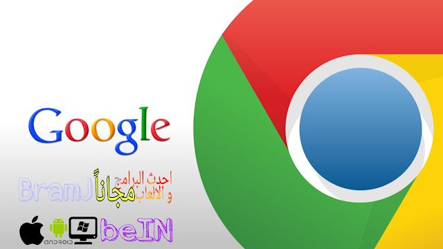 تحميل برنامج جوجل كروم للاندرويد تحميل برنامج جوجل كروم للايفون تحميل برنامج جوجل كروم للكمبيوتر عربي مجانا برا Chrome Apps Chrome Web Google Chrome Extensions