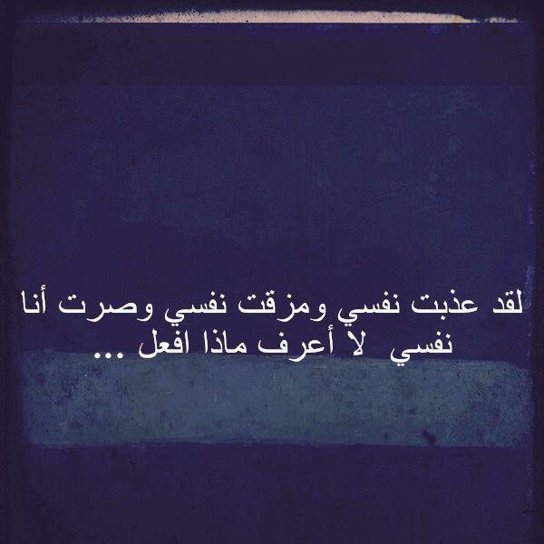 لقد عذبت نفسي ومزقت نفسي وصرت أنا نفسي لا أعرف ماذا افعل Calligraphy Arabic Calligraphy Arabic