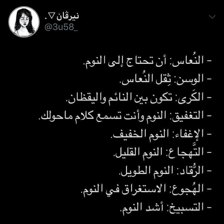 درجات النوم في اللغة العربية Cool Words Words Arabic Words