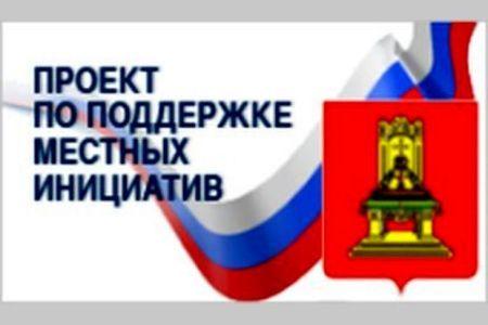 Источник: www.tvernews.ru Тверь готовится к конкурсу на участие в областной Программе поддержки местных инициатив: во всех районах города проводят собрания, на которых жители сами решают, какой