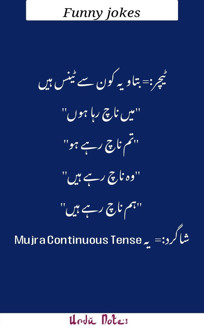 Funny Jokes In Urdu Teacher Students Jokes In Urdu Fun Quotes Funny Urdu Funny Quotes Funny Quotes Wallpaper