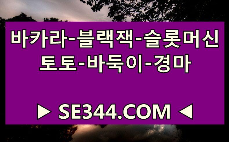 카지노게임방법 》》 SE344.COM 《《바카라베팅법 바카라베팅전략 우리카지노카지노게임방법 》》 SE344.COM 《《바카라베팅법 바카라베팅전략 우리카지노