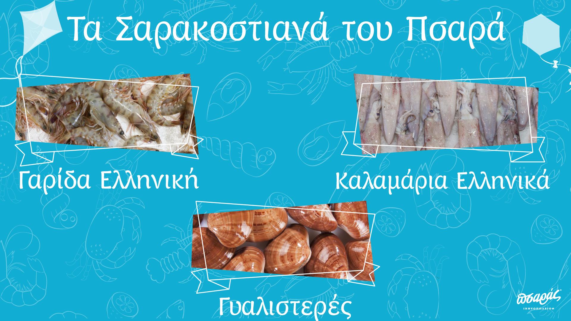Τα Σαρακοστιανά του Πσαρά – Τόμος VI! Γαρίδα και καλαμάρια από ελληνικές θάλασσες, και φωτεινές γυαλιστερές, έρχονται να κλείσουν τον κύκλο των Σαρακοστιανών θαλασσινών του Πσαρά! Τώρα, είστε έτοιμοι, να κάνετε τις δικές σας επιλογές, καθόλη τη διάρκεια της Σαρακοστής, για να μη μείνει, απ' όσους από εσάς νηστεύουν, παραπονεμένος κανείς! Επωφεληθείτε της υπηρεσίας Delivery ☎️ 2310232228 του Πσαρά, για να έχετε τα καλύτερα θαλασσινά, οποιαδήποτε στιγμή, μέσα στη Σαρακοστή, στην πόρτα σας!