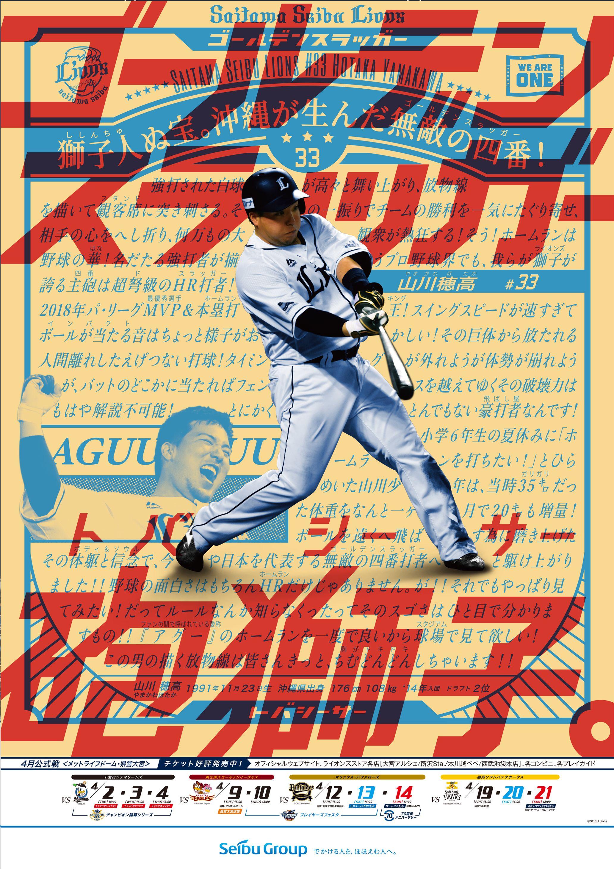 西武ライオンズ ポスター 2019 スポーツ グラフィックデザイン スポーツ ポスター ポスター