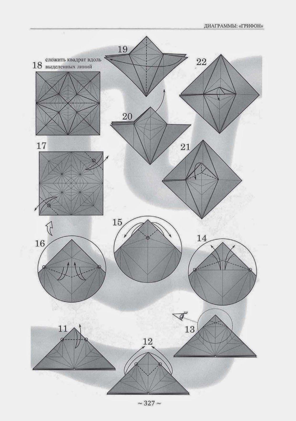 Sion Al Origami