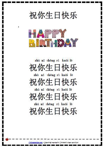 Happy Birthday Song In Chinese Learn Chinese Chinese Lessons