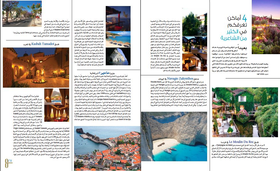 ٤ أماكن شاعريه Zakynthos Travel Screenshots