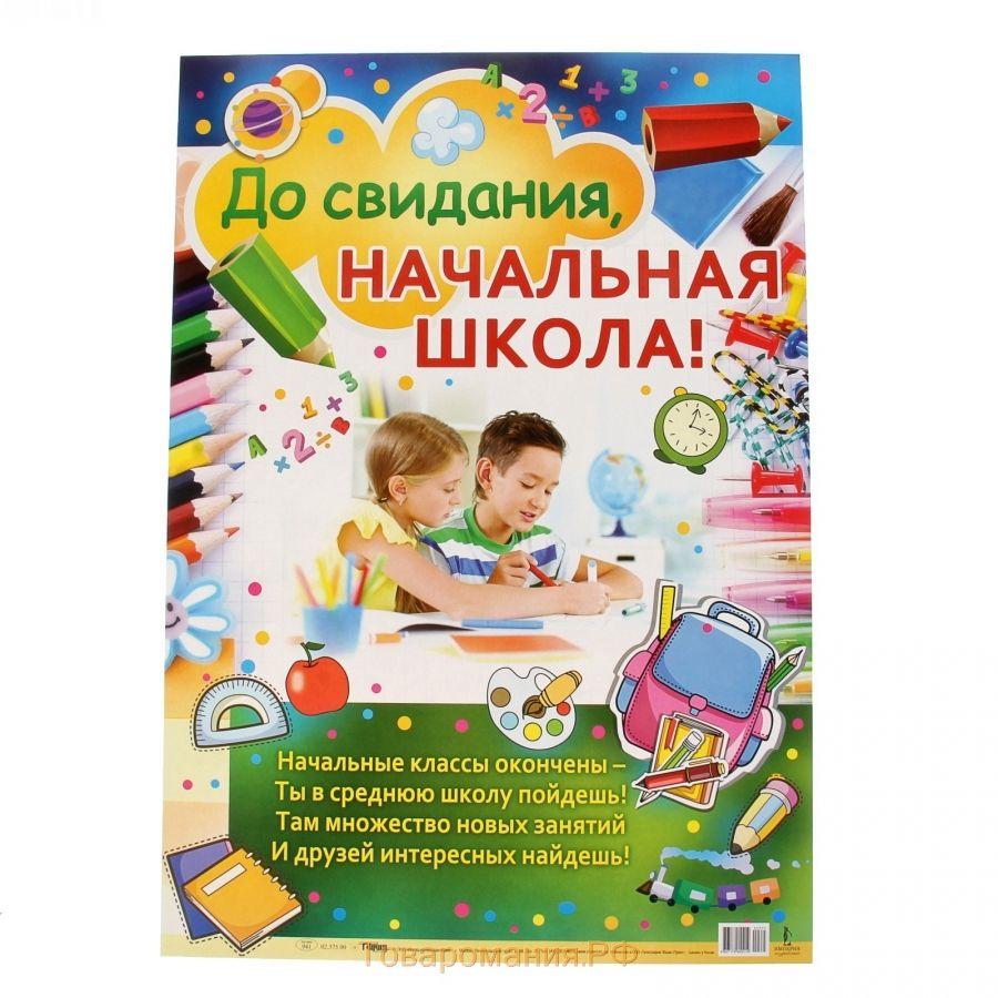 Для открытки, открытка пожелание выпускнику начальной школы