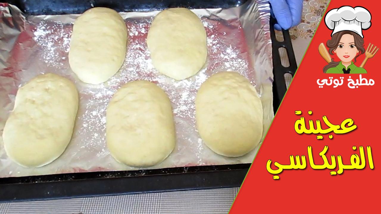 عجينة سحرية لكافة أنواع المعجنات مع سر اللمعة الذهبية زاكي Syrian Food Easy Delicious Recipes Recipes