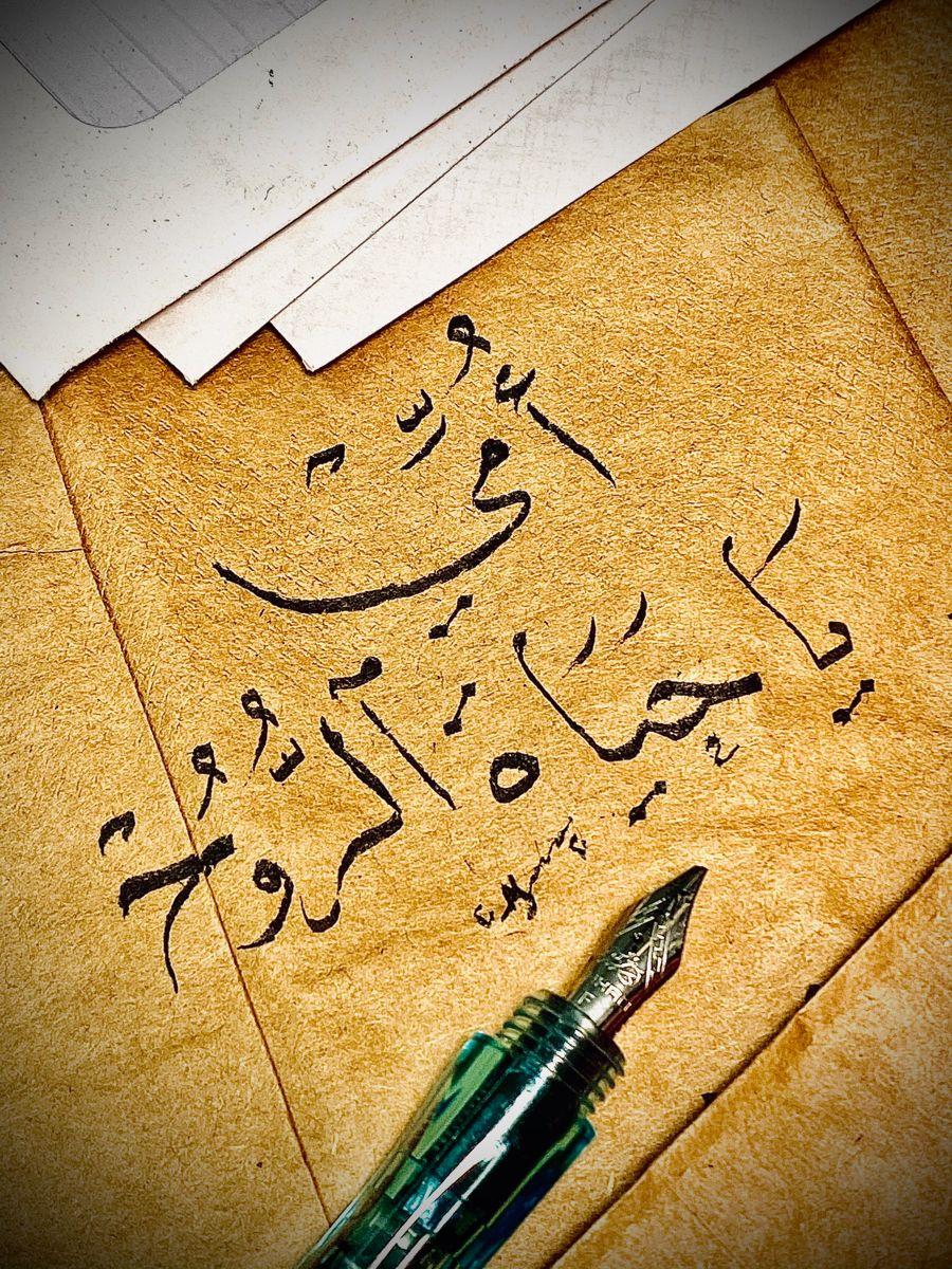 امي ياحياة الروح حياة الروح امي In 2021 Arabic Words Arabic Arabic Calligraphy