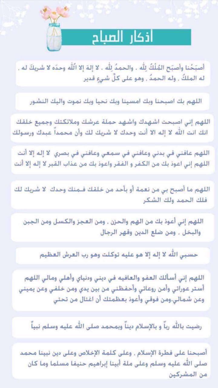 أذكار الصباح Islamic Inspirational Quotes Islam Beliefs Islamic Quotes