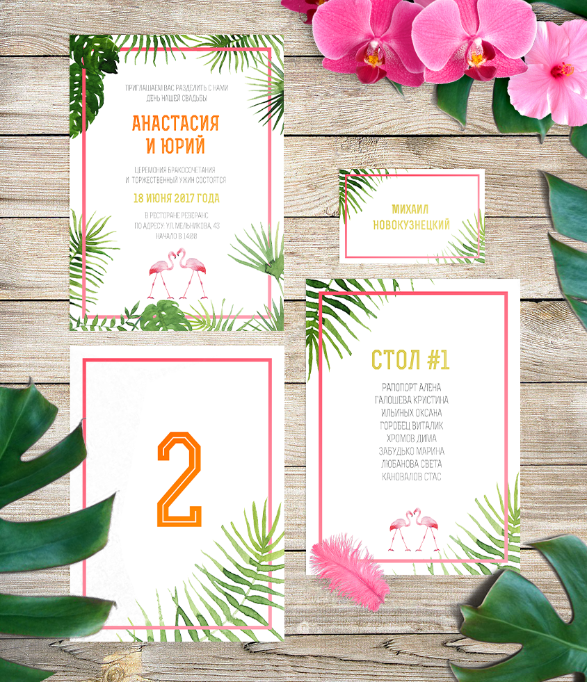 """А это коллекция приглашений """"Тропики и Фламинго"""", которые вы можете заказать у нас, на WedinDIY. Tropical wedding invitations and stationary"""