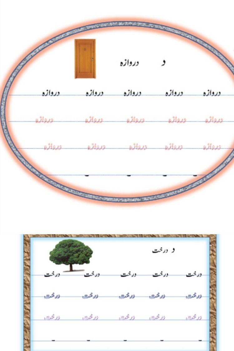 Free Printable Urdu Worksheets Worksheets For Kids Writing Skills Worksheets [ 1124 x 750 Pixel ]