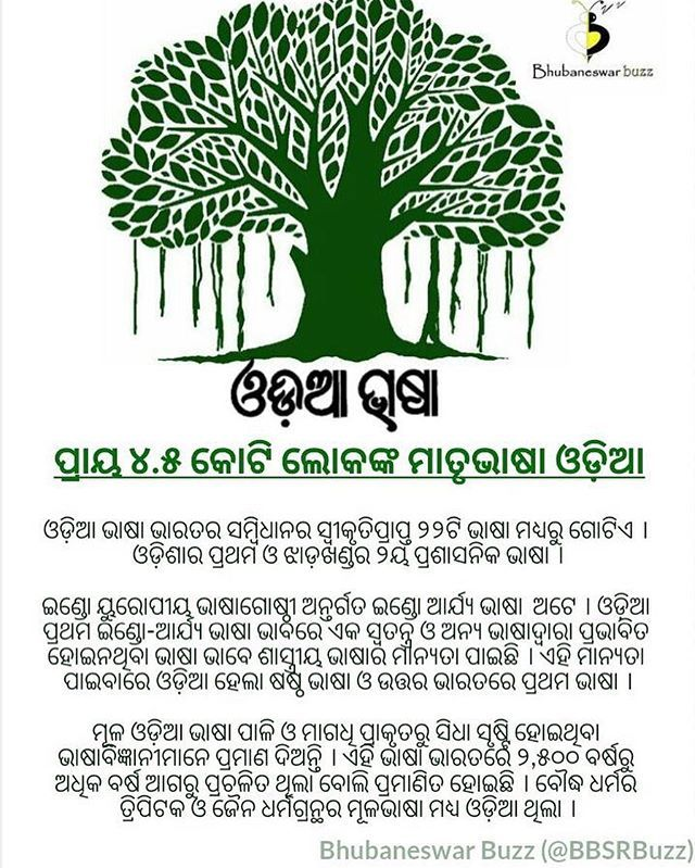 ClassicalOdia On this Day Odia Language became only 6th