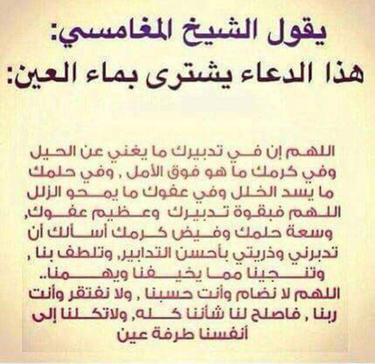 Desertrose خير الدعاء Islam Facts Islamic Phrases Islam Beliefs